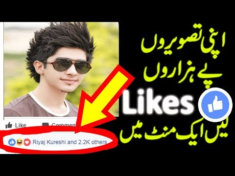 [100% Working] How to Increase Likes on Facebook Photos And Status | WaheedOnline