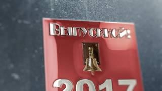 Футаж Выпускной 2017 Скачать Торрент - фото 6