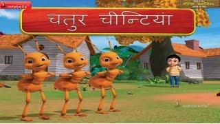 Moral Stories for Children Hindi - Smart Ant