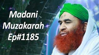 Maulana Ilyas Qadri | Madani Muzakra Ep#1185 | Rabi ul Aakhir | Madani Channel