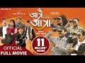 JATRAI JATRA - Superhit Nepali Movie || Bipin Karki, Dayahang Rai, Rabindra Singh, Rabindra, Barsha
