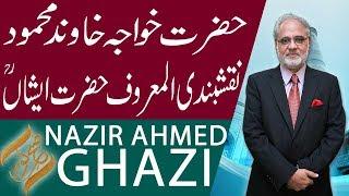 Subh E Noor | Hazrat Khwaja Khawand Mahmood almaroof Hazrat Ishaan (RA) | 16 Jan 2019 | 92NewsHD