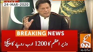 PM Imran Khan Meeting w Senior Journalists Announces Economic Relief Package of 1200 Billion Rupees