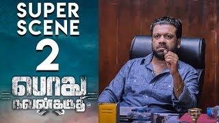 Download Podhu Nalan Karudhi - Super Scene 2   Santhosh Prathap   Adith Arun   Karunakaran Video