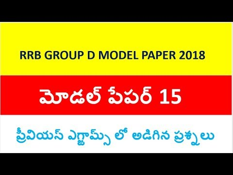 RRB Group D model papers in telugu part 15    RRB model papers in telugu