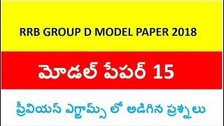 RRB Group D model papers in telugu part 15 || RRB model papers in telugu