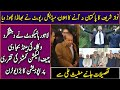 Nawaz Sharif is not Coming to Pakistan || Lahore High Court remarks about lawyers