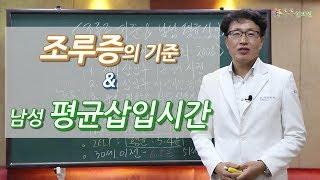 조루증의 기준 & 남성 평균삽입시간