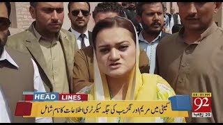 92 News Headlines 03:00 PM - 16 April 2018 - 92NewsHDPlus