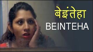 मेड ने पूरी की तमन्ना  |  Vyatha  Beinteha Pyar Ki | New Hindi Movie 2019