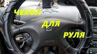 Оплётка (чехол) для руля автомобиля с Aliexpress.