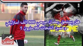 شارع مصر - هل يستحق رمضان صبحي 800 الف استرليني وحسين الشحات 150 مليون ؟