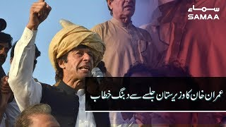 Prime Minister of Pakistan Imran Khan Complete Speech in PTI Jalsa at Wana | 24 April 2019
