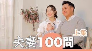 90後《夫妻一百問》上集|Sue Chang