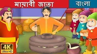 মায়াবী জাতা | The Salty Sea Story in Bengali | Bangla Cartoon | 4K UHD | Bengali Fairy Tales