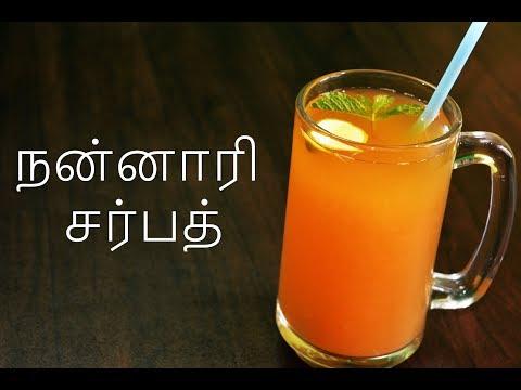 Nannari Sarbath Recipe | நன்னாரி சர்பத் | Homemade Nannari Syrup Recipe
