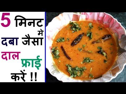 Dal Fry Recipe -5 मिनट मे दबा जैसा दाल फ्राई करने की विधि - How To Make Dhaba Style dal fry