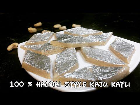 Kaju Katli Recipe |हलवाई जैसी काजू कतली |Diwali Special|Cashew Nuts Fudge |Instant& Easy kaju katli|