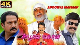 Download apoorva mahaan tamil movies 2016    new tamil movies 2016    Sathya Sai Baba tamil movie 2016 Video