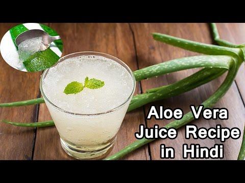 एलोवेरा जूस बनाने की विधि - Aloe Vera Juice Recipe in Hindi (Gyan Ki Baatein)