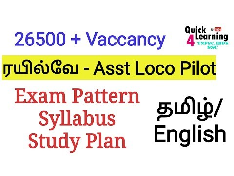 RRB - Asst Loco Pilot- Exam Pattern- Study Plan - Syllabus- Full Details - Tamil/English
