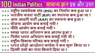 100 Indian Politics GK | Polity GK | Indian Constitution GK in Hindi Questions Answers | PART- 2