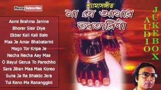 Maa Kali Devotional | Bengali Bhajans | Maa Je Amar Bhabatarini | Goutam  Mukherjee  |  H.T.Cassette