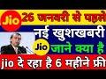 Download   Jio नया धमाका 6 महीने फ्री बिल्कुल फ्री Tech Friends Jio MP3,3GP,MP4