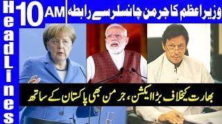 PM Imran Khan contacts German Chancellor   Headlines 10 AM   24 August 2019   Dunya News