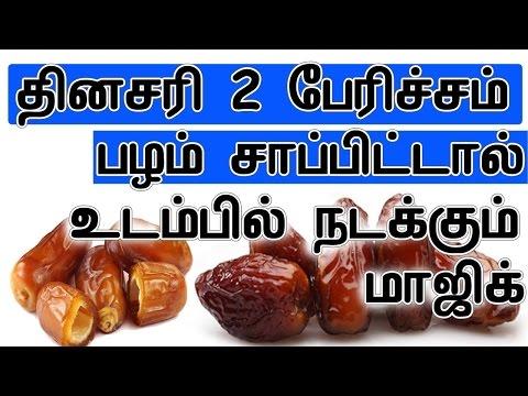 தினசரி 2 பேரிச்சம் பழம் ஆண்கள்  சாப்பிட்டால் என்ன குணம் | Health Benifits of Eating Dates Daily