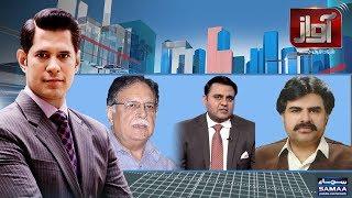 Imran Khan Ka 20 Arakeen Ko Nikalne Ka Elan | Awaz | SAMAA TV | 18 April 2018