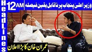 Imran Khan make a big decision about CM Punjab | Headlines 12 AM | 9 August 2018 | Dunya News