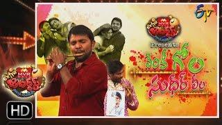 Extra Jabardasth  24th March 2017   Full Episode   ETV Telugu