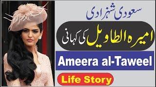 Life Story of Saudi Princess Ameera al-Taweel, Biography in Urdu/Hindi