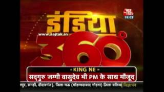 India 360: PM Narendra Modi Unveils First 112-Foot Tall Shiva Statue