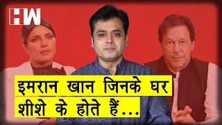 सुनिए सरकार- इमरान खान जिनके घर शीशे के होते हैं...