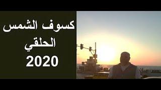 كسوف الشمس 2020 | كسوف الشمس الحلقي 2020 | كسوف الشمس فى السعودية 2020 | كسوف الشمس فى مصر 2020