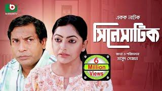 Bangla Comedy Natok | Full Drama - Cinematic | সিনেমাটিক | Mosharraf Karim,  Nipun, Ejajul Islam