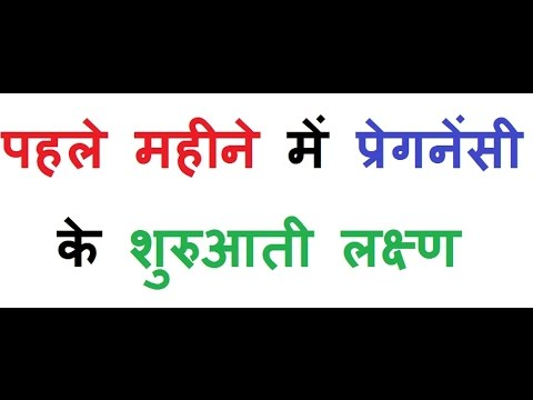 First Month Pregnancy Symptoms In Hindi - Early Signs Of Pregnancy 1 Week