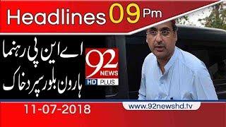 News Headlines   9:00 PM   11 July 2018   92NewsHD
