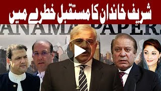 I am very disappointed that all the documents are Fake - Justice Azmat - 03:00 PM - 20 July 2017