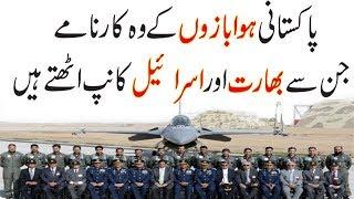 Best Performance of Pakistani Flyers