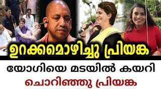 Download Priyanka Gandhi at Uttar Pradesh to show support   BJP   Congress   Malayalam News   Sunitha Devadas Video