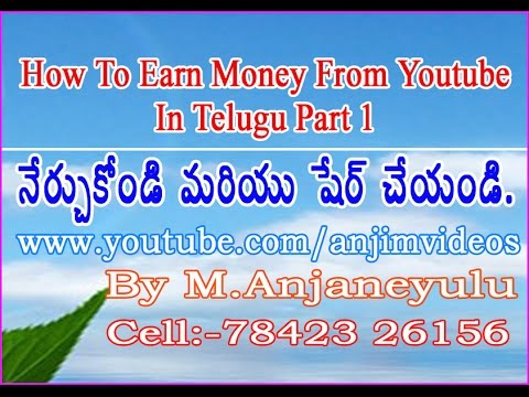 How to Earn Money from youtube in telugu part 1 | how to earn money from youtube views