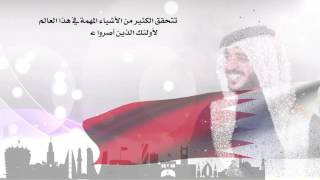 [ Quote ] H.h.sh. Khalid Bin Hamad Alkhalifa