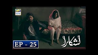 Lashkara Episode 25 - 14th October 2018 - ARY Digital Drama