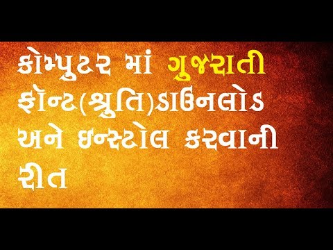 How to Download & Install Gujarati Fonts(shruti) on Computer  Tutorial//ગુજરાતી ફૉન્ટ(શ્રુતિ