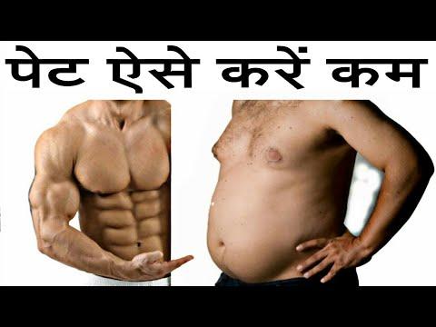 पेट कैसे घटाय/How to lose Belly fat/pet ki charbi kese kam kre/fat loss/weight loss
