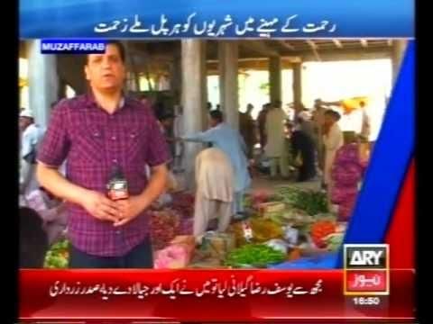 azad kashmir ary news '' High Prices in Ramzan
