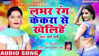 एक बार फिर Paro Rani ने मचाया होली में तहलका Labhar Rang Kekra Se Khelihe Bhojpuri Holi Song 2019
